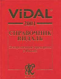 Автор не указан Vidal 2001. Справочник Видаль. Лекарственные препараты в России