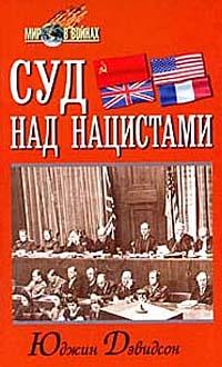 Юджин Дэвидсон Суд над нацистами д р абгарян практика международного трибунала по морскому праву