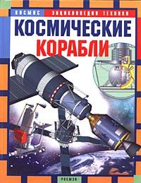 В. Шимановский. Космические корабли