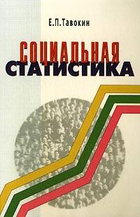 Е. П. Тавокин Социальная статистика е п тавокин социология управления методы получения социальной информации учебное пособие