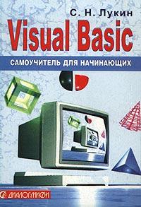 С. Н. Лукин Visual Basic. Самоучитель для начинающих