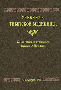 Автор не указан,Гелонг Данзан Хайбзун Самаев,Е. Обермиллер Учебник тибетской медицины чжома дунчжи искусство долголетия по тибетской медицине книга 1