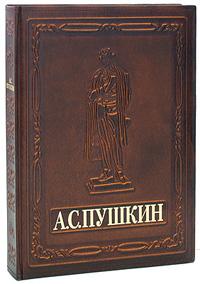 Н. Скатов А. С. Пушкин (подарочное издание)