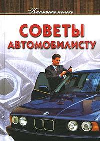Автор не указан Советы автомобилисту автор не указан октоих