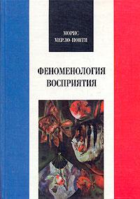 купить Морис Мерло-Понти Феноменология восприятия по цене 371 рублей
