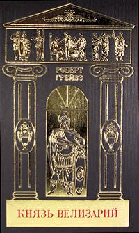 Роберт Грейвз Роберт Грейвз. Собрание сочинений в пяти томах. Том 3. Князь Велизарий
