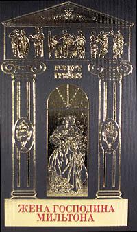 Роберт Грейвз Роберт Грейвз. Собрание сочинений в пяти томах. Том 4. Жена господина Мильтона