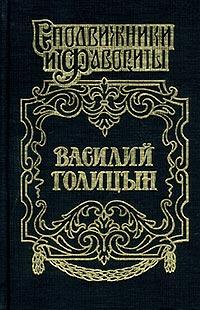 Руфин Гордин Василий Голицын. Игра судьбы