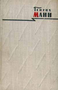 Генрих Манн Генрих Манн. Сочинения в восьми томах. Том 3. Верноподданный