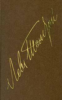 Л. Н. Толстой Л. Н. Толстой. Собрание сочинений в 22 томах. В 20 книгах. Том XIII. Воскресение