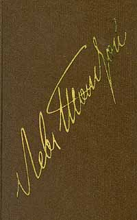 Л. Н. Толстой Л. Н. Толстой. Собрание сочинений в 22 томах. В 20 книгах. Том VI. Война и мир. Том 3