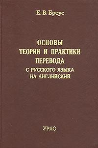 Е. В. Бреус Основы теории и практики перевода с русского языка на английский