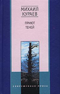 Михаил Кураев Приют теней