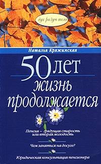 Наталья Кряжимская 50 лет. Жизнь продолжается