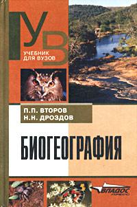 П. П. Второв, Н. Н. Дроздов Биогеография. Учебник для вузов