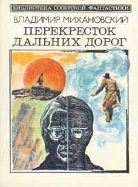 Владимир Михановский Перекресток дальних дорог