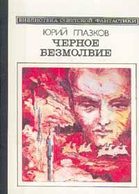 Юрий Глазков Черное безмолвие