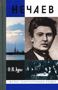 Ф. М. Лурье. Нечаев