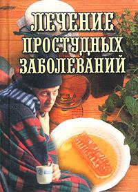 Илья Рощин Лечение простудных заболеваний илья рощин лечение шиповником калиной рябиной
