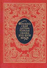 Французская литературная сказка XVII - XVIII веков