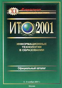 XI Международная конференция-выставка `Информационные технологии в образовании`. Официальный каталог (+ CD-ROM). Авторский Коллектив