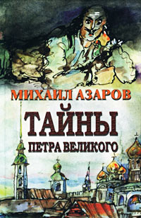Михаил Азаров Тайны Петра Великого