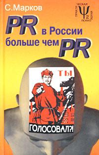 С. Марков PR в России больше чем PR. Технологии и версии асланов тимур анатольевич pr тексты как зацепить читателя