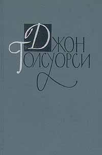 Джон Голсуорси. Собрание сочинений в шестнадцати томах. Том 4