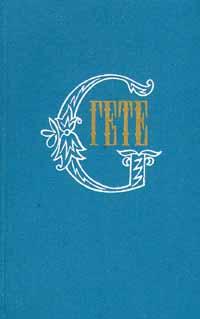 Гете Гете. Собрание сочинений в десяти томах. Том 8