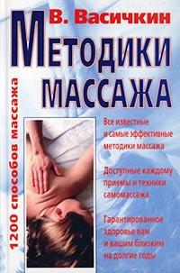 В. Васичкин Методики массажа. 1200 способов массажа