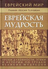 Раввин Иосиф Телушкин. Еврейская мудрость | Раввин Иосиф Телушкин