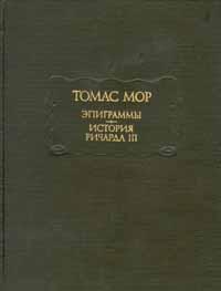 Томас Мор Томас Мор. Эпиграммы. История Ричарда III