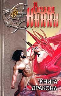 Ричард Кнаак Книга дракона