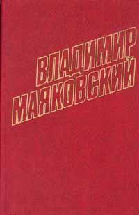 Владимир Маяковский Владимир Маяковский. Собрание сочинений в 12 томах. Том 8