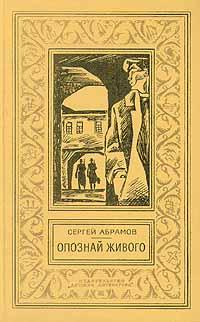 Сергей Абрамов Опознай живого