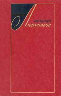 Ираклий Андроников Лермонтов. Исследования и находки