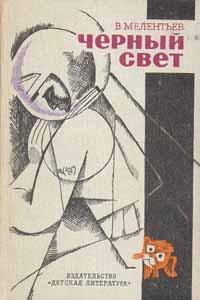 В.Мелентьев Черный свет