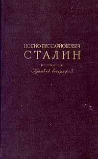 Иосиф Виссарионович Сталин. Краткая биография большевиков 25 электротовары