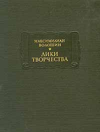 Максимилиан Волошин Лики творчества максимилиан волошин лики творчества из книги 3 сборник