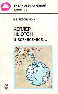 В.Е.Белонучкин Кеплер, Ньютон и все-все-все...