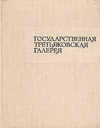 Государственная Третьяковская галерея андреева г государственная третьяковская галерея альбом на английском языке