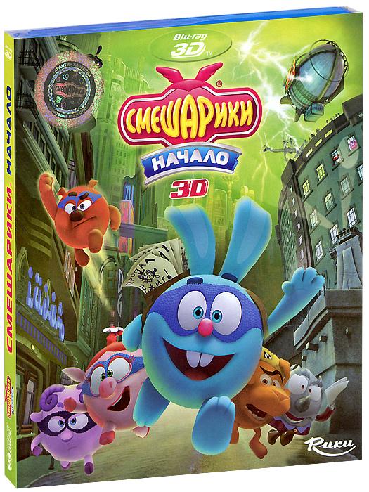 Смешарики: Начало 3D (Blu-ray)