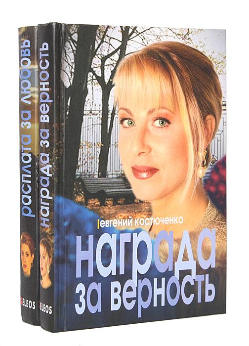 Евгений Костюченко Награда за верность. Расплата за любовь (комплект из 2 книг) награда за искрометное чувство юмора