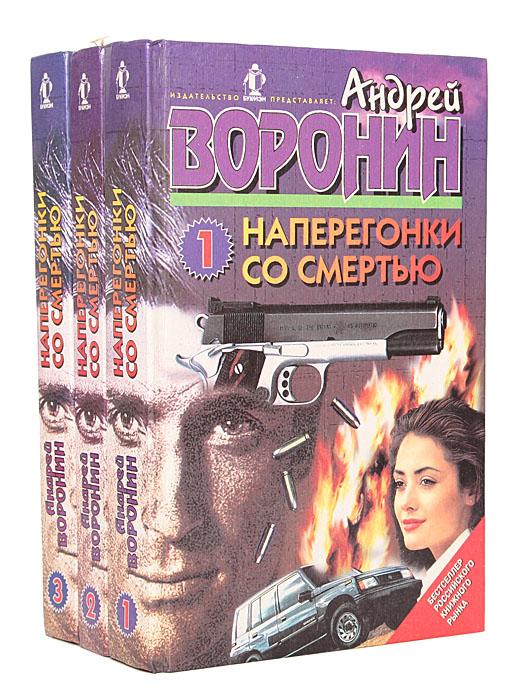 Андрей Воронин Наперегонки со смертью (комплект из 3 книг)