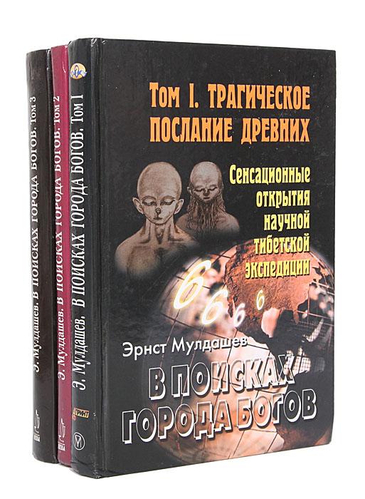 Эрнст Мулдашев В поисках Города Богов (комплект из 3 книг) все цены