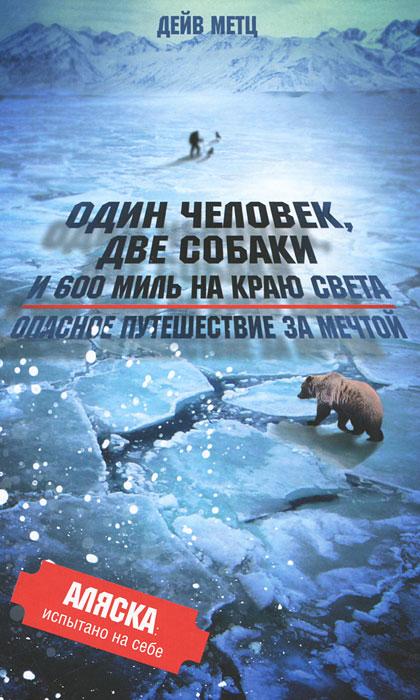 Дейв Метц Один человек, две собаки и 600 миль на краю света. Опасное путешествие за мечтой леска зимняя momoi fishing hameleon ice fishing 30 м 0 18 мм 4 кг