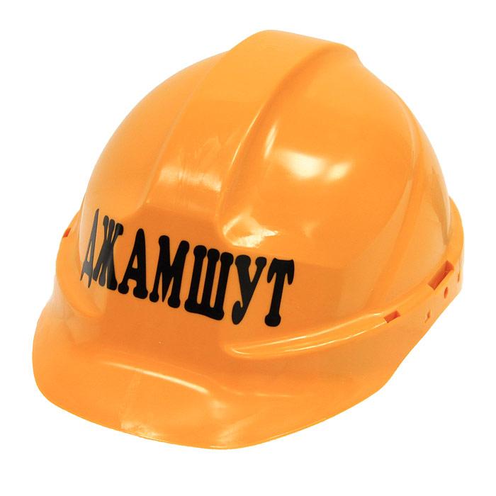"""Каска сувенирная """"Джамшут"""", цвет: оранжевый"""
