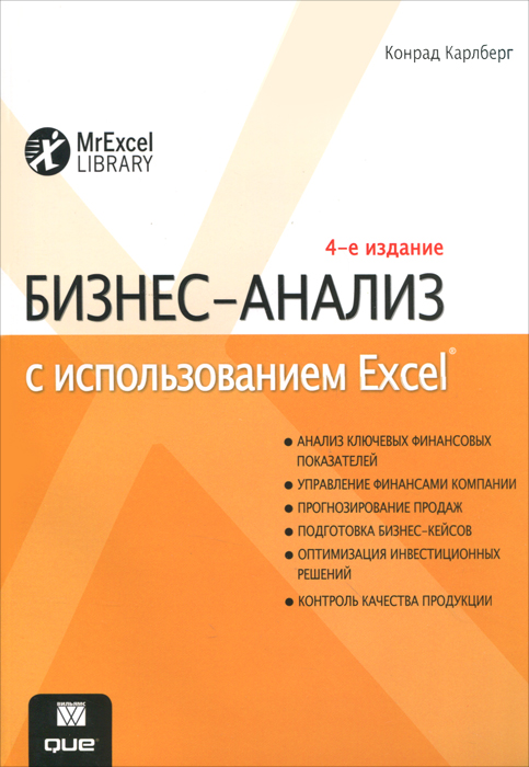 Конрад Карлберг Бизнес-анализ с использованием Excel