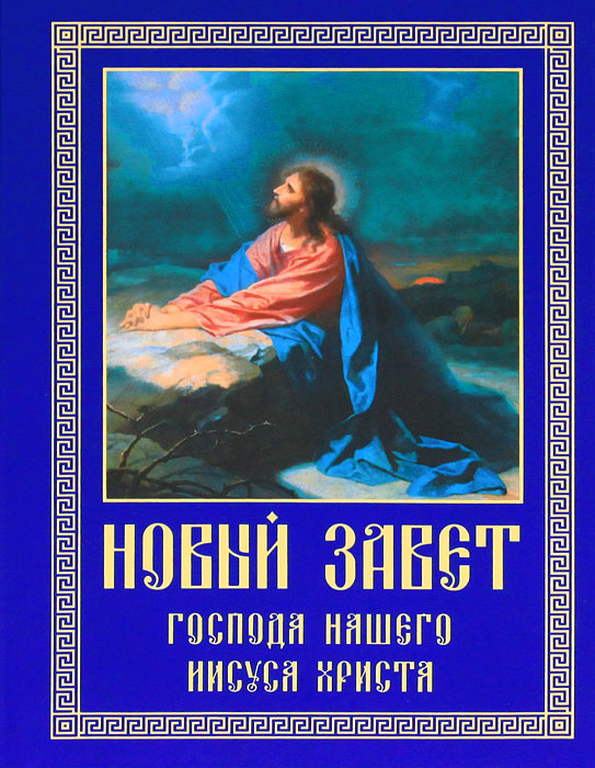 Новый Завет Господа нашего Иисуса Христа новый завет господа нашего иисуса христа в синодальном переводе
