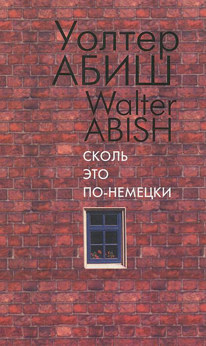 Уолтер Абиш Сколь это по-немецки
